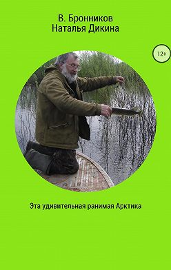 Валерий Бронников - Эта удивительная ранимая Арктика