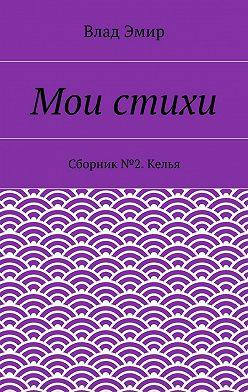 Влад Эмир - Мои стихи. Сборник №2. Келья
