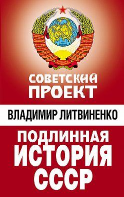 Владимир Литвиненко - Подлинная история СССР
