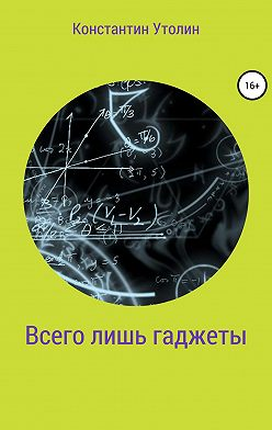 Константин Утолин - Всего лишь гаджеты