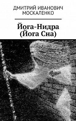 Дмитрий Москаленко - Йога-Нидра (ЙогаСна)