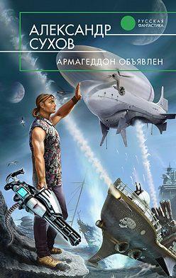 Александр Сухов - Армагеддон объявлен