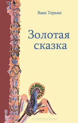 Ваан Терьян - Золотая сказка
