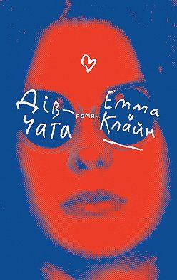 Емма Клайн - Дівчата