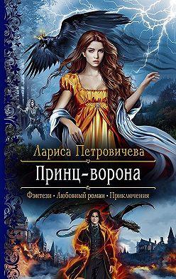 Лариса Петровичева - Принц-ворона