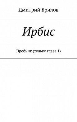 Дмитрий Брилов - Ирбис. Пробник (только глава1)