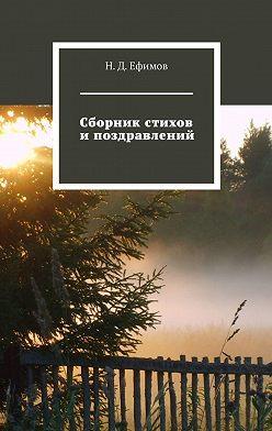 Н. Ефимов - Сборник стихов ипоздравлений