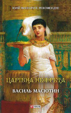 Василий Масютин - Царівна Нефрета