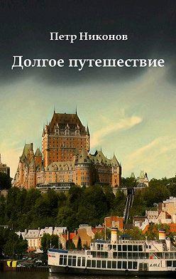 Петр Никонов - Долгое путешествие. Остросюжетный иронический мистический шпионский детективный путеводитель