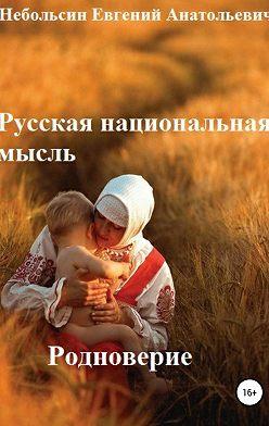 Евгений Небольсин - Русская национальная мысль. Родноверие