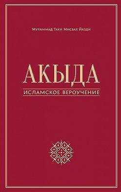 Мухаммад Мисбах Йазди - Акыда – исламское вероучение