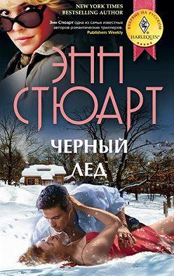 Энн Стюарт - Черный лед