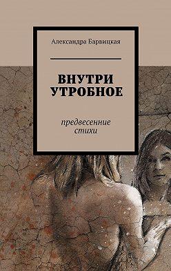Александра Барвицкая - ВНУТРИУТРОБНОЕ. Предвесенние стихи