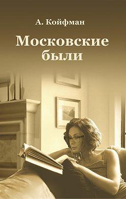Александр Койфман - Московские были
