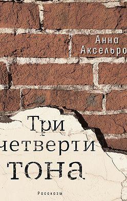 Анна Аксельрод - Три четверти тона