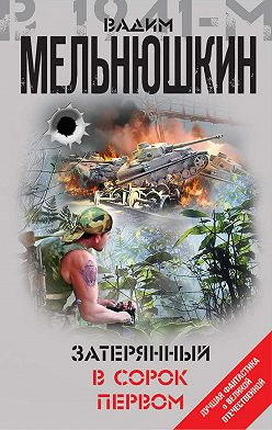 Вадим Мельнюшкин - Затерянный в сорок первом (сборник)