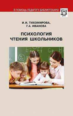 И. Тихомирова - Психология чтения школьников