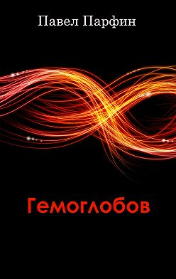 Павел Парфин - Гемоглобов (сборник)