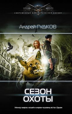 Андрей Гудков - Сезон охоты