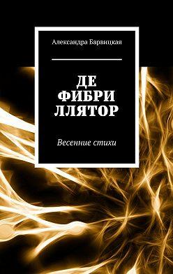 Александра Барвицкая - Дефибриллятор. Весенние стихи