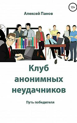 Алексей Панов - Клуб анонимных неудачников
