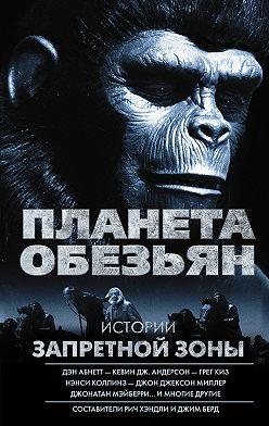 Кевин Андерсон - Планета обезьян. Истории Запретной зоны (сборник)