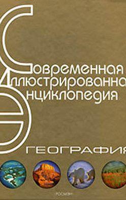 Александр Горкин - Энциклопедия «География» (с иллюстрациями)