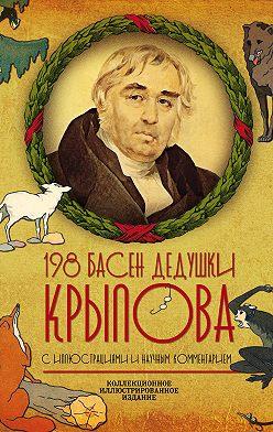 Иван Крылов - 198 басен дедушки Крылова