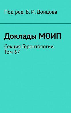 В. Донцов - ДокладыМОИП. Секция Геронтологии. Том67