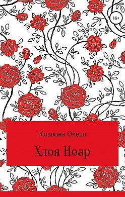 Олеся Козлова - Хлоя Ноар
