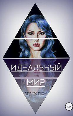 Аида Тастенова - Идеальный мир