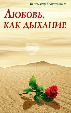 Владимир Кевхишвили - Любовь, как дыхание
