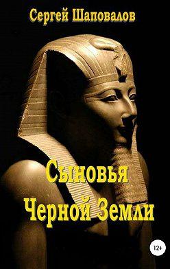 Сергей Шаповалов - Сыновья Черной Земли