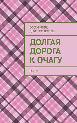Дмитрий Долгов - Долгая дорога кочагу. роман