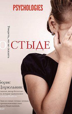 Борис Цирюльник - О стыде. Умереть, но не сказать