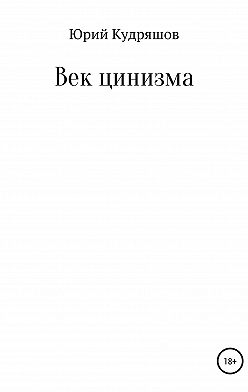 Юрий Кудряшов - Век цинизма