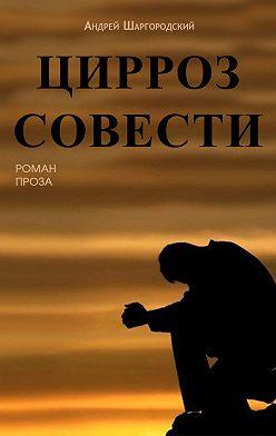 Андрей Шаргородский - Цирроз совести (сборник)