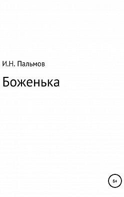 Иван Пальмов - Боженька