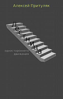 Алексей Притуляк - Лестница. Сборник рассказов