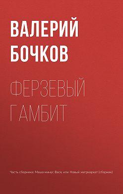 Валерий Бочков - Ферзевый гамбит