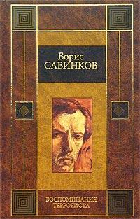 Борис Ропшин - Конь бледный