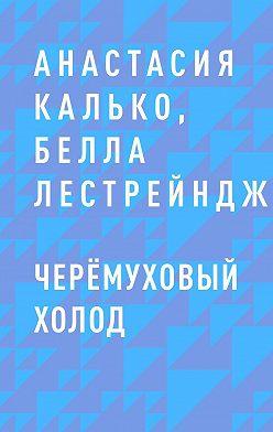 Анастасия Калько, Белла Лестрейндж - Черёмуховый холод
