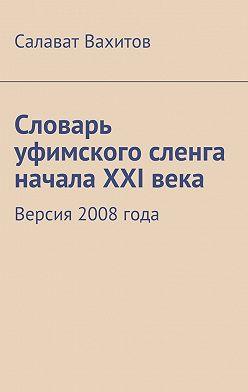 Салават Вахитов - Словарь уфимского сленга начала XXIвека. Версия 2008года