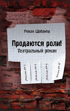 Роман Шабанов - Продаются роли!
