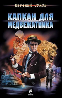 Евгений Сухов - Капкан для медвежатника