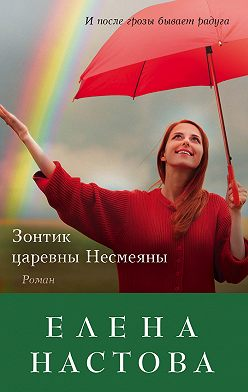 Елена Настова - Зонтик царевны Несмеяны