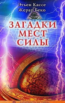 Этьен Кассе - Загадки Мест Силы и орден Девяти Неизвестных
