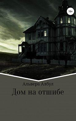 Альвера Албул - Дом на отшибе