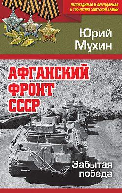 Юрий Мухин - Афганский фронт СССР. Забытая победа
