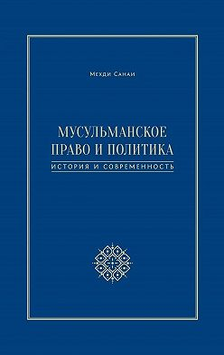 Мехди Санаи - Мусульманское право и политика. История и современность